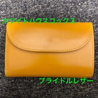 ホワイトハウスコックス(WHITEHOUSE COX)の美品) ホワイトハウスコックス 財布 ブライドルレザー(折り財布)