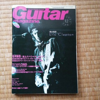 ギターマガジン 2001 12(音楽/芸能)