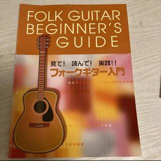 フォークギター入門(アコースティックギター)