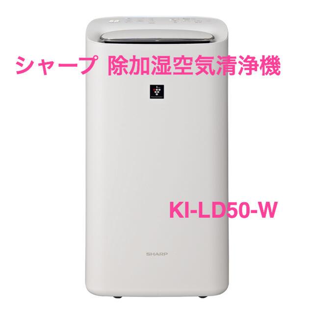 SHARP(シャープ)のシャープ 除加湿空気清浄機  KI-LD50-W スマホ/家電/カメラの生活家電(加湿器/除湿機)の商品写真