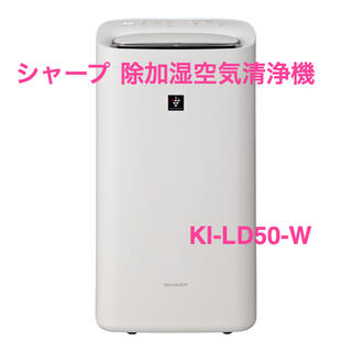 SHARP - シャープ 除加湿空気清浄機  KI-LD50-W