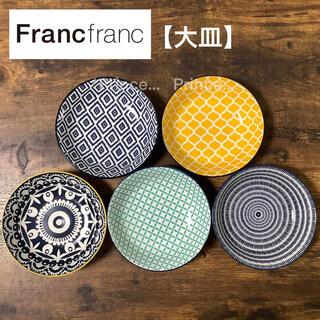 Francfranc - 【インスタ映え】フランフラン Francfranc 大皿 皿 5枚 北欧