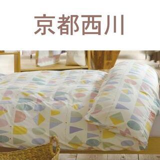 西川 - 西川 掛け布団カバー 日本製 シングルロング