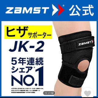 ZAMST - ザムスト   膝サポーター   JK-2  左右兼用  Mサイズ