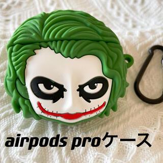 新品 AirPods proケース ジョーカー フェイス JOKERカラビナ付き(モバイルケース/カバー)
