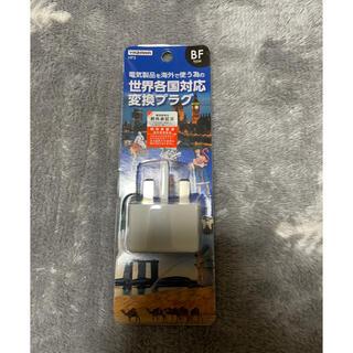 ヤザワコーポレーション(Yazawa)の世界各国対応 変換プラグ タイプBF(変圧器/アダプター)