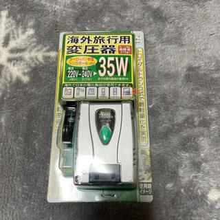カシムラ(Kashimura)の海外旅行用 変圧器 Kashimura TI-352(変圧器/アダプター)