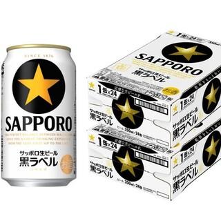 サッポロ(サッポロ)のサッポロ黒ラベル350ml×48(ビール)