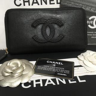 シャネル(CHANEL)の美品 ♡ シャネル デカココ ラウンドジップ 長財布 26番台 正規品(財布)