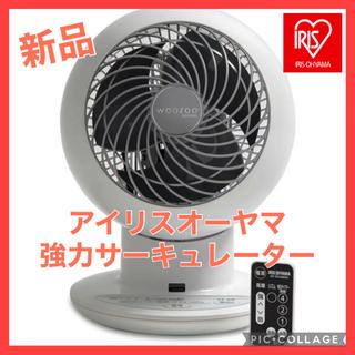 アイリスオーヤマ - 【新品】アイリスオーヤマ サーキュレーター WOOZOO