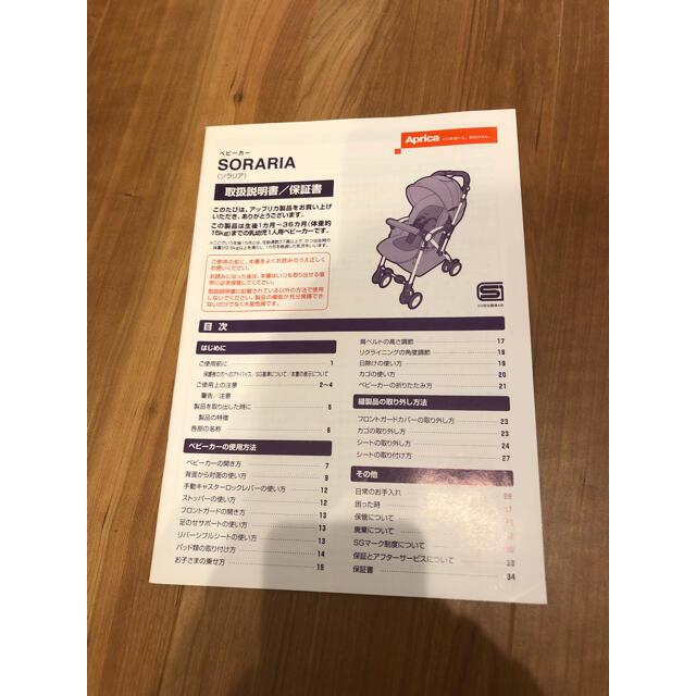 Aprica(アップリカ)の美品 aprica ソラリア キッズ/ベビー/マタニティの外出/移動用品(ベビーカー/バギー)の商品写真
