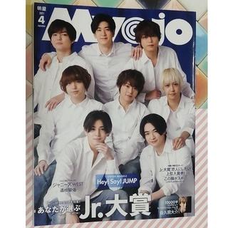 Myojo 2021年 4月号 表紙 Hey! Say! JUMP(アート/エンタメ/ホビー)