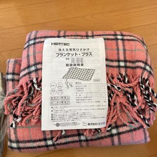 洗える電気ひざかけ ブランケット・プラス(電気毛布)