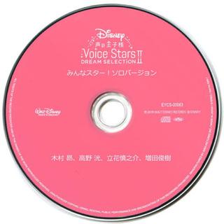 ディズニー(Disney)の【レア⭐︎非売品 特典付2万円購入】新品 ディズニー 声の王子様2(その他)