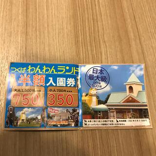 【つくばわんわんランド】入場料半額券5名まで(遊園地/テーマパーク)