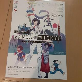 MANGA都市 TOKYO 大分 チラシ(印刷物)