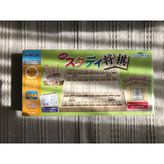 【KUMON NEW スタディ将棋】(囲碁/将棋)
