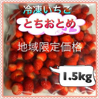 冷凍とちおとめ 2kg 北海道送料込み(フルーツ)
