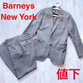 バーニーズニューヨーク(BARNEYS NEW YORK)のバーニーズニューヨーク セットアップ メンズ スーツ ジャケット スラックス(セットアップ)