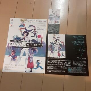 MANGA都市 TOKYO 大分 チラシ 半券 イベント カレンダー冊子 セット(印刷物)