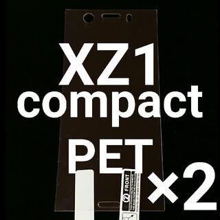 エクスペリア(Xperia)の★2枚セット★XPERIA XZ1 Compact PETフィルム SO02K(保護フィルム)