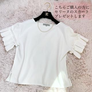 エムプルミエ(M-premier)の極美品 豪華おまけ有り セリーヌのスカート付 エムプルミエ フリルトップス M(シャツ/ブラウス(半袖/袖なし))