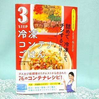 3STEP冷凍コンテナごはん オファーの絶えない大人気料理家タスカジ・ろこさんの(料理/グルメ)