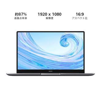 ファーウェイ(HUAWEI)のノートパソコン MateBook D 15 Intel スペースグレー (ノートPC)