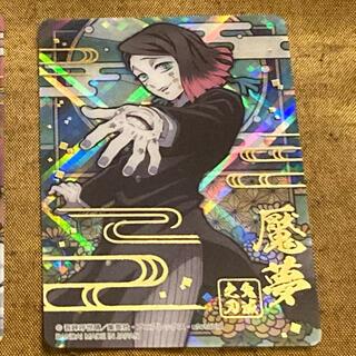 集英社 - 鬼滅の刃ステンドグラスカード