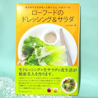 ロ-フ-ドのドレッシング&サラダ 毎日のサラダがもっとおいしく、ヘルシ-に(料理/グルメ)
