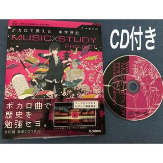 ボカロで覚える中学歴史 CD付き  オンライン学習 最適 CD 受験 (ボーカロイド)