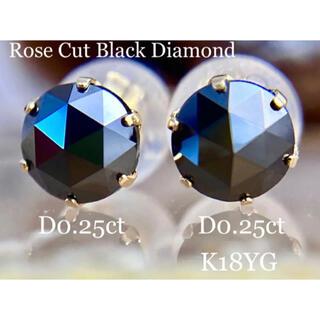 0.25ct×2 ローズカットブラックダイヤモンドピアス6爪 K18YG(ピアス)