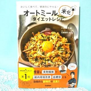 オートミール米化ダイエットレシピ おいしく食べて、健康的にやせる!(料理/グルメ)