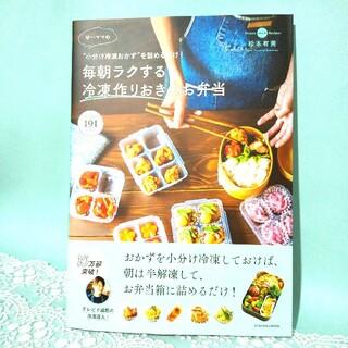 """ゆーママの毎朝ラクする冷凍作りおきのお弁当 """"小分け冷凍おかず""""を詰めるだけ!(料理/グルメ)"""