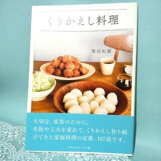 くりかえし料理(料理/グルメ)