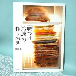 「味つけ冷凍」の作りおき(料理/グルメ)