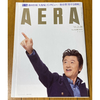 朝日新聞出版 - AERA(アエラ)2008/8/18号,2011/2/28号 サザン 桑田佳祐