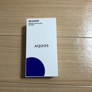 アクオス(AQUOS)の新品未開封 AQUOS sense3 plus(スマートフォン本体)