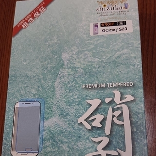 ギャラクシー(Galaxy)のGalaxy S20 高品質な液晶保護強化ガラスフィルム(その他)