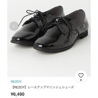 リゾイ(REZOY)の【新品同様】【REZOY】レースアップマニッシュシューズ(ローファー/革靴)