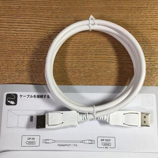 エルジーエレクトロニクス(LG Electronics)のDisplayportケーブル 1.5m 新品(PC周辺機器)