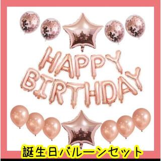 誕生日 飾り バルーン 風船 お誕生日バルーン お誕生日風船 飾り ピンク(小道具)
