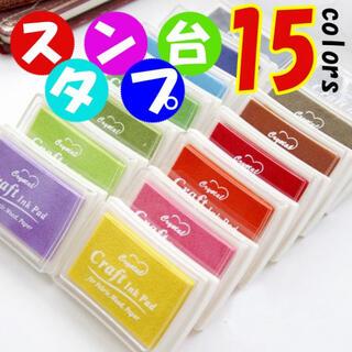 スタンプ台 カラー 15色 パッド インク 布  ハンドメイド 木(はんこ)