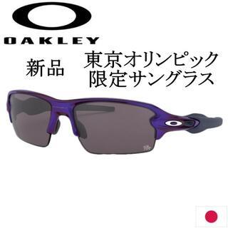 オークリー(Oakley)の新品■OAKLEY(オークリー)東京オリンピック限定モデル■フラック2.0(サングラス/メガネ)