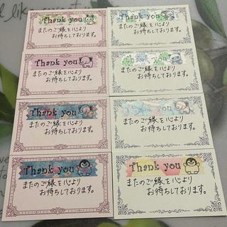 サンキューカード 手書き 30枚セット ③(カード/レター/ラッピング)