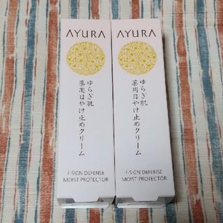 アユーラ(AYURA)のアユーラ 敏感肌用日焼け止めクリーム 2本(化粧下地)
