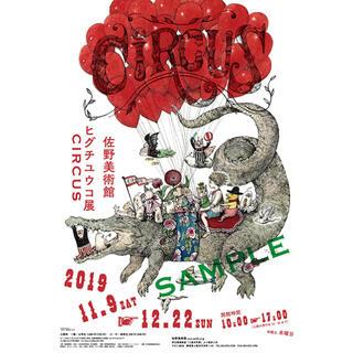 ヒグチユウコ CIRCUS展 ポスター 静岡(ポスター)