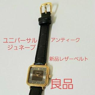 ユニバーサルジュネーブ(UNIVERSAL GENEVE)のユニバーサルジュネーブ 良品 新品レザーベルト 希少 アンティーク 腕時計 正規(腕時計)