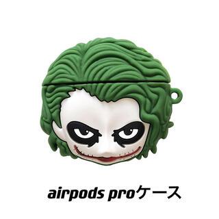 新品 AirPods proケース ジョーカー フェイス JOKERカラビナ付き(その他)