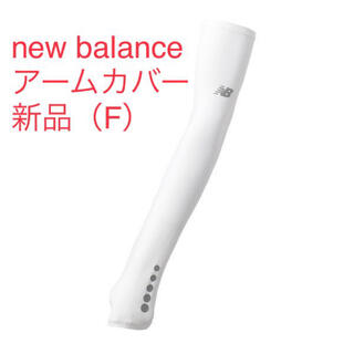 New Balance - 【新品】 ニューバランス アームカバー 定価 3300円(税込)